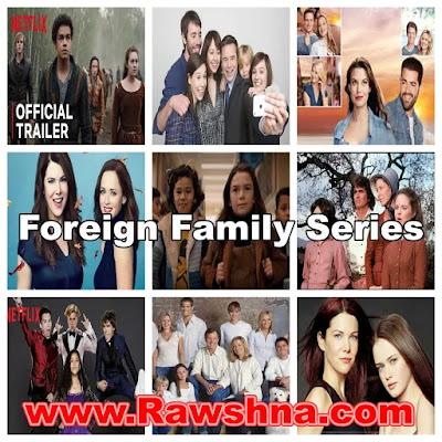 اجمل مسلسلات عائلية أجنبية على الإطلاق