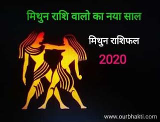 Mithun rashi varsik  phal  2020 | नये साल में हो जाये सावधान | मिथुन राशिफल २०२०