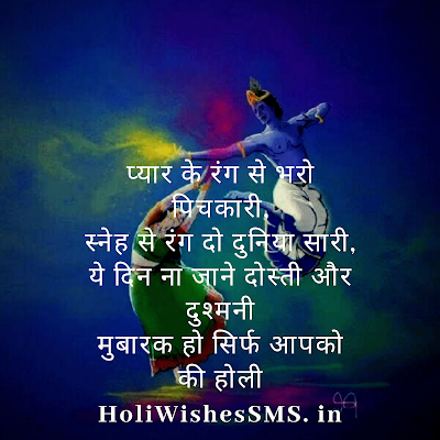 holi love shayari in hindi