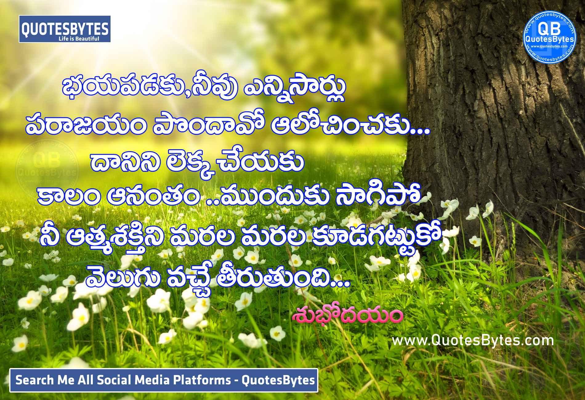 good morning images in telugu-good morning sunday quotes in telugu