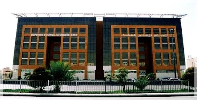 المجلس الأعلى للسلطة القضائية أمانة المجلس الأعلى للقضاء