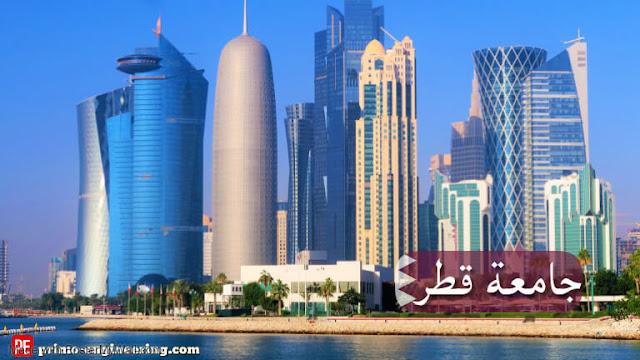 موقع جامعة قطر | جامعة قطر التخصصات والكليات والنظام التعليمي والاعتماد الأكاديمي