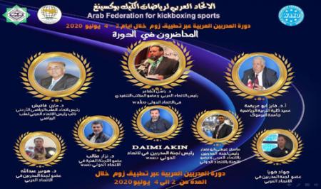 الكيك بوكسينغ..الاتحاد العربي ينظم دورة تكوينية عن بعد لفائدة المدربين