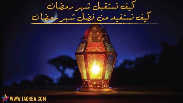 كيف نستقبل شهر رمضان الكريم على منصة تجربة