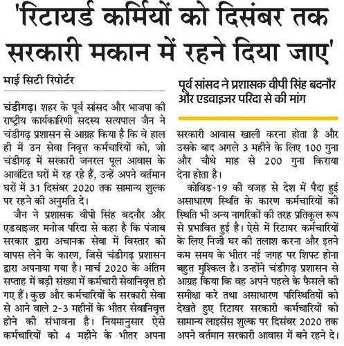 'रिटायर्ड कर्मियों को दिसंबर तक सरकारी मकान में रहने दिया जाए' | पूर्व सांसद ने प्रशासक वीपी सिंह बदनौर और एडवाइजर परिदा से की मांग