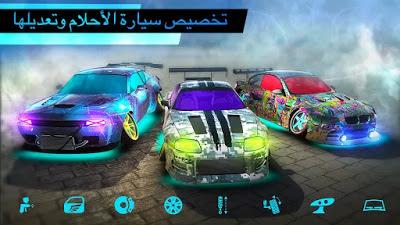 Drift Max World النسخة المعدلة