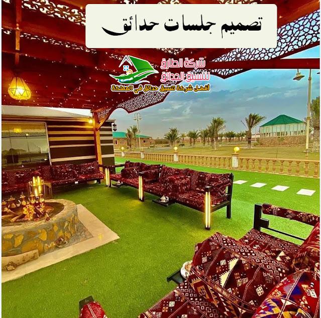 أفضل شركة تصميم جلسات حدائق في الباحة
