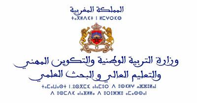 وزارة التربية الوطنية والتكوين المهني والتعليم العالي والبحث العلمي