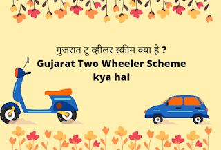 gujarat-two-wheeler-scheme