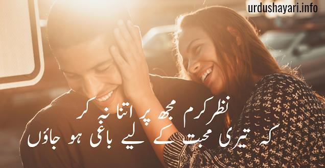 Mohabbat shayari in urdu - best mohabat shayari for whatsapp and fb status