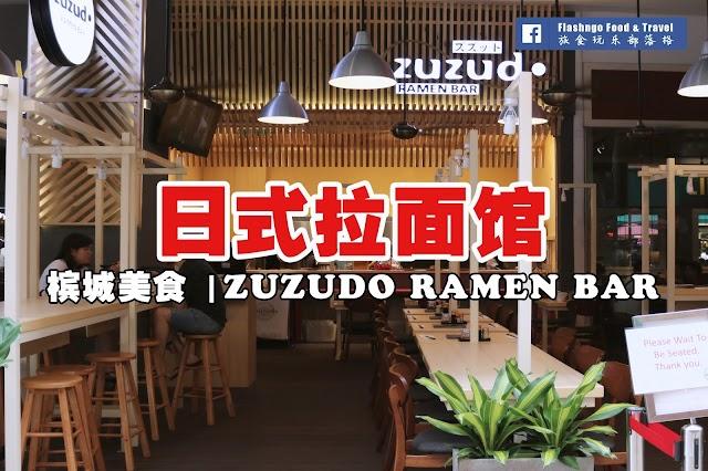 【槟城美食】 日式拉面馆 Zuzudo Ramen Bar