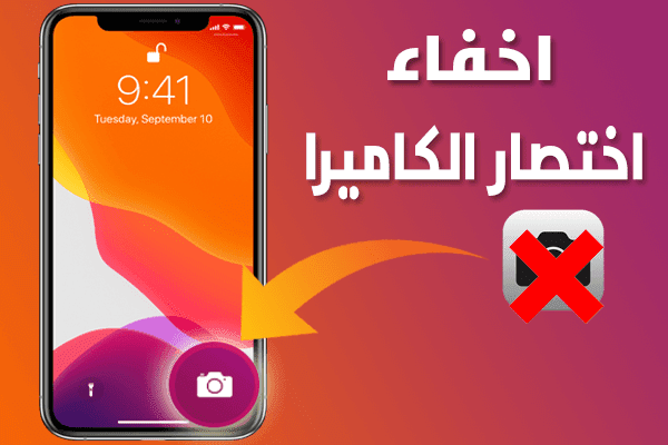https://www.arbandr.com/2020/02/How-to-disable-camera-from-iPhone-lockScreen-iphone11-iphonexr.html