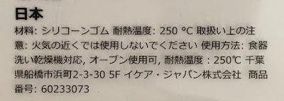 イケア,ikea,MONSTRADモンストラッド オーブン/ベーキング マット