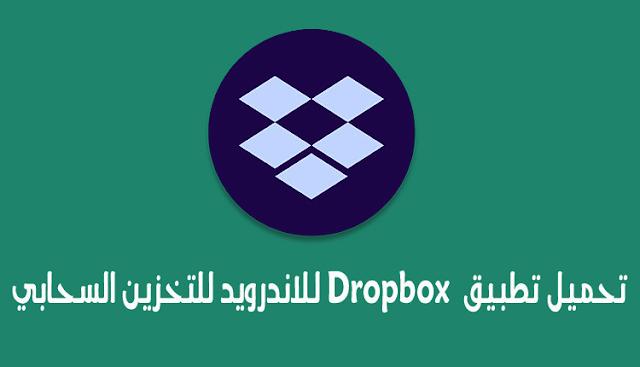 ما فائدة برنامج dropbox