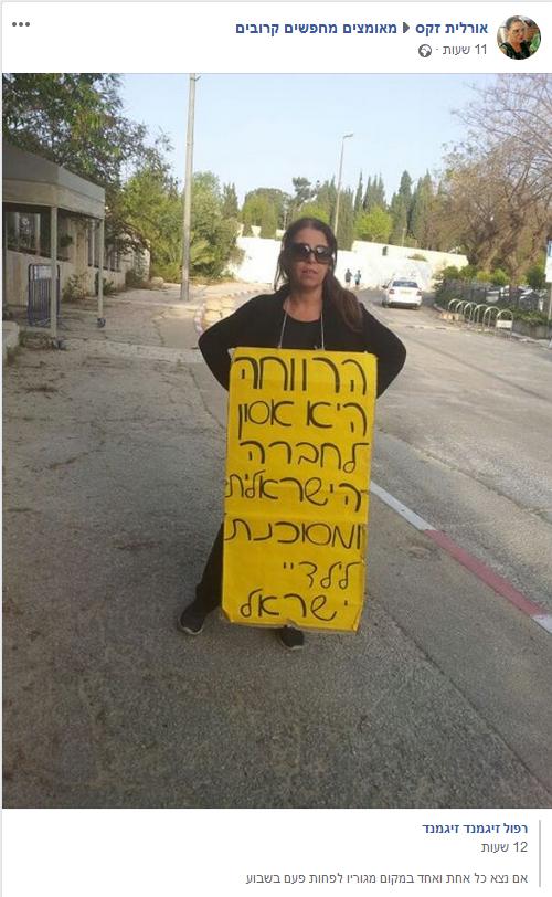 הרווחה היא אסון לחברה הישראלית ומסוכנת לילדיי ישראל