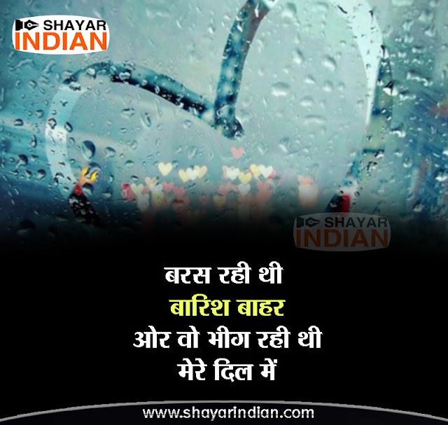 Romantic Rain Love Status - Barish Shayari - Bharat Bhushan
