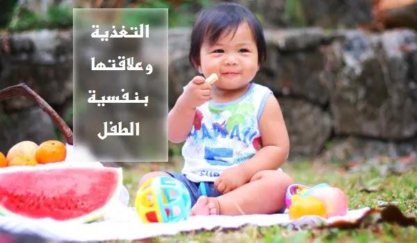 التغذية والطفل