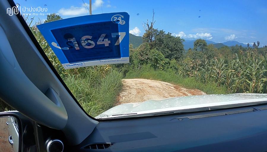 เส้นทางขับรถไปยังป่าปงเปียง