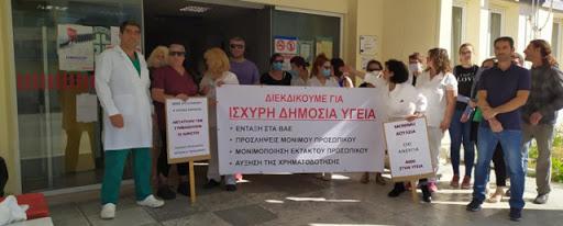 Συμμετέχει στην σημερινή Πανελλαδική απεργία το Σωματείο Εργαζομένων του Νοσοκομείου Ναυπλίου