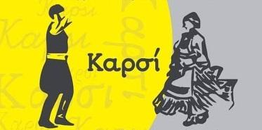 Μικρασιάτικα 2020 στη Νέα Κίο με Δεληβοριά, βραδιά χορωδίας και παραδοσιακό Καρσί