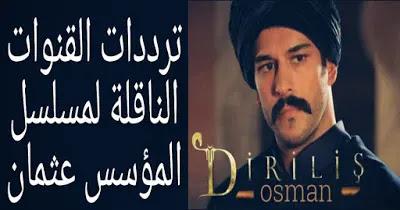قيامة عثمان ترددات القنوات الناقلة لمسلسل عثمان بن أرطغرل المؤسس عثمان