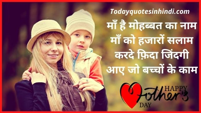 quotes on mothers day in hindi language