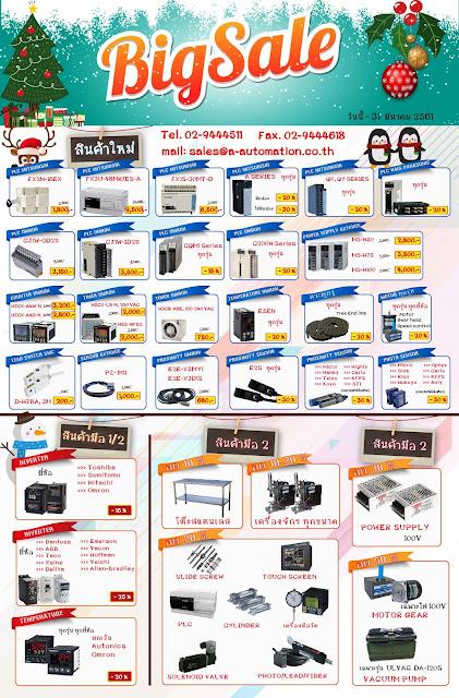ขายอะไหล่เครื่องจักร มือสอง PLC Inverter Sensor Servo Touch screen, plc, inverter, INVERTER  Mitsubish Yaskawa omron keyence มือสอง toshiba,fuji,ขายInverter Mitsubishi yaskawa omron