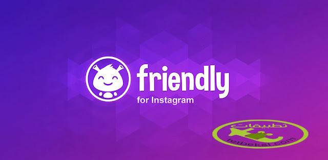 تنزيل Friendly for Instagram Premium 1.4.9 تطبيق Instagram سريع وذكي