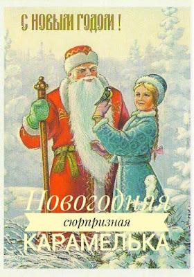 Новогодняя мини-карамелька до 7 декабря