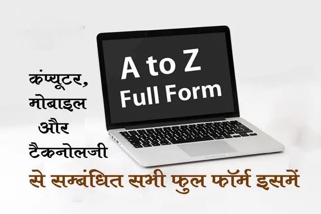कंप्यूटर से सम्बंधित सभी फुल फॉर्म - Computer, Mobile, Internet And Technology Related All Full Forms
