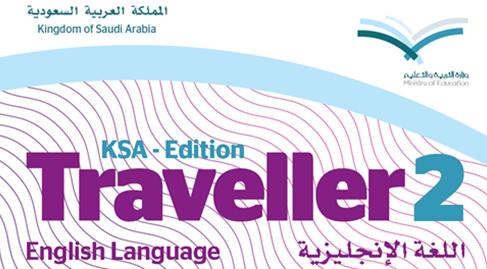 شرح قواعد اللغة الانجليزية منهج traveller2 2016