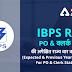 IBPS RRB Cut Off 2021: चेक करें IBPS RRB PO & क्लर्क 2021 की अपेक्षित राज्य वार कट-ऑफ (Expected & Previous Year Cut-off For PO & Clerk State-Wise)