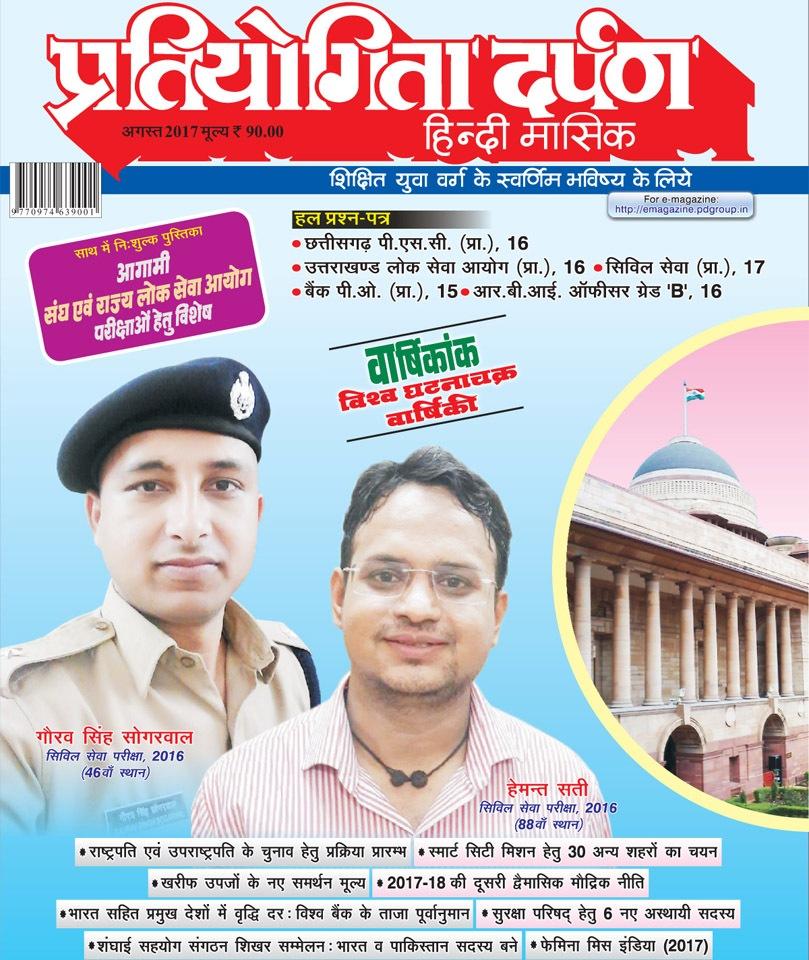 Pratiyogita Darpan pdf, Download Pratiyogita Darpan August 2017, Pratiyogita Darpan Current Afairs PDF