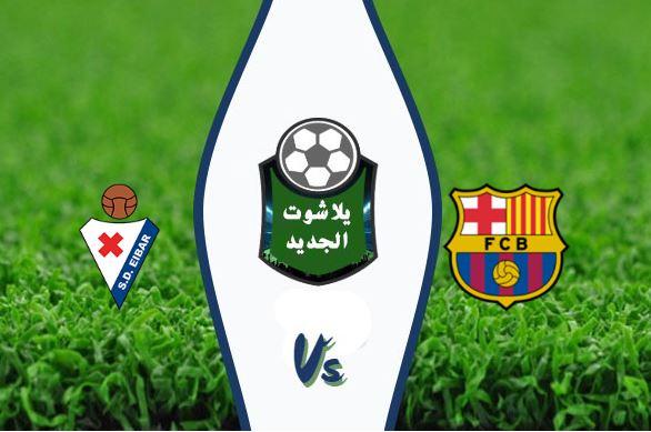 نتيجة مباراة برشلونة وإيبار اليوم السبت 22-02-2020 في الدوري الإسباني