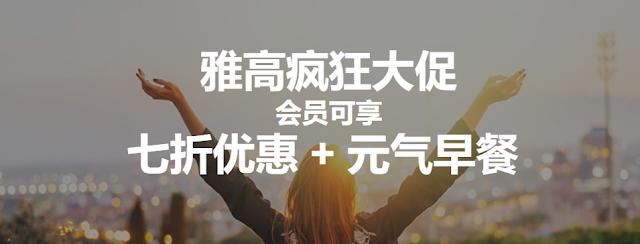 【瘋狂大促】 — Accor雅高會員入住最低六折優惠及免費早餐(10/18前預訂)