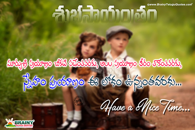 good evening quotes in telugu, telugu friendship messages quotes, telugu best friends quotes kavithalu