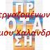 """Υπερβολικές αρμοδιότητες και υπηρεσίες στην Τ.Α. χωρίς μόνιμο προσωπικό - Το Σχόλιο της """"πρΟΤΑσης"""" (28.01.2020)"""