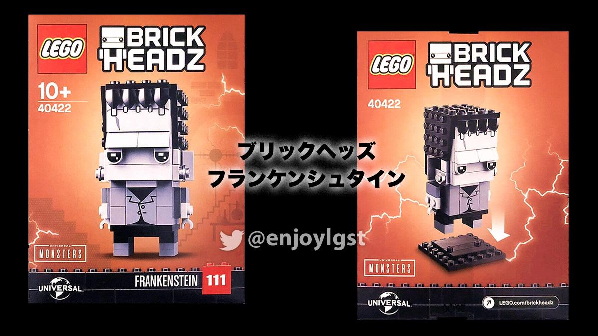 40422 怪物フランケンシュタイン:レゴ #LEGO ブリックヘッズ