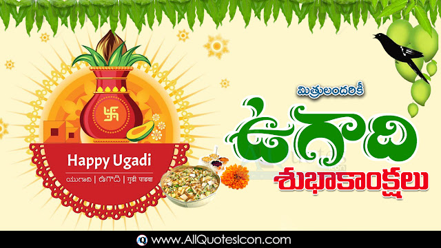 Best-Ugadi-Telugu-quotes-HD-Wallpapers-Ugadi-Prayers-Wishes-Whatsapp-Images-life-inspiration-quotations-pictures-Telugu-kavitalu-pradana-images-free