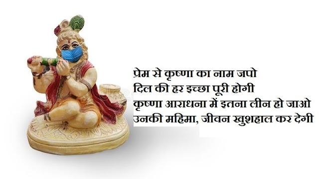 happy Sri krishna Janmashtami Shubhkamnaye Wishes in Hindi