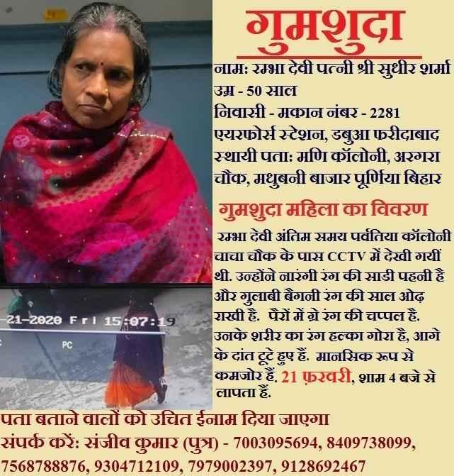 rambha-devi-missing-from-faridabad