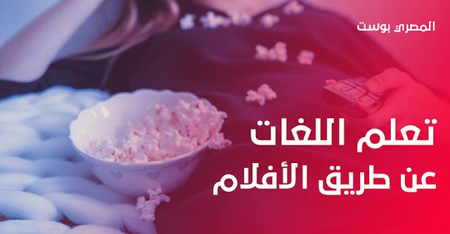 تعلم اللغة الإنجليزية عن طريق مشاهدة الأفلام الأجنبية