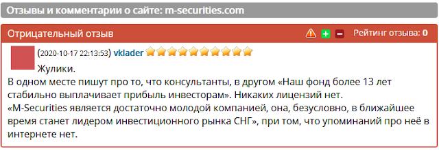 Компания M-Securities мошенники