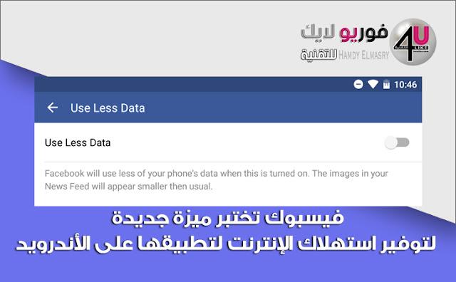 فيسبوك تختبر ميزة جديدة لتوفير استهلاك الإنترنت لتطبيقها على الأندرويد