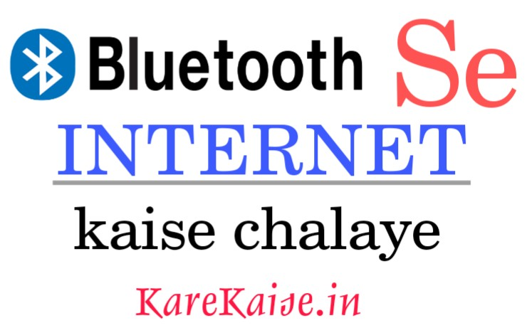 bluetooth-se-internet-kaise-chalate-hai-aur-bluettoh-se-data-share-kaise-kare