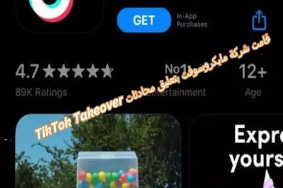 قامت شركة مايكروسوفت بتعليق محادثات TikTok Takeover حيث لا يزال ترامب يريد حظر التطبيق