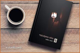 আরিফ আজাদের জীবনী -Arif azad biography