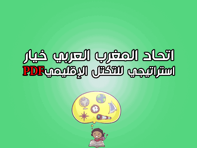 اتحاد المغرب العربي خيار استراتيجي للتكتل الإقليمي pdf