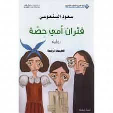 الكويت.. المحكمة الإدارية تلغي قرار «الإعلام» بمنع «فئران أمي حصة»