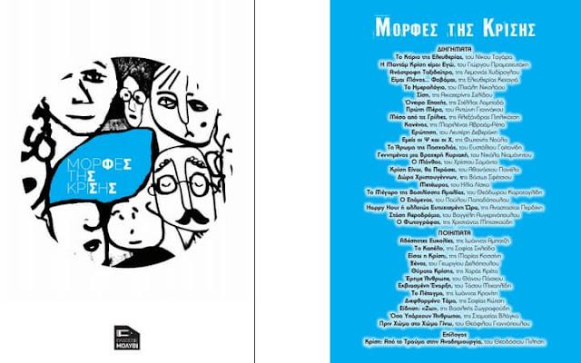 Δωρεάν συλλογικό βιβλίο με διηγήματα για την Κρίση
